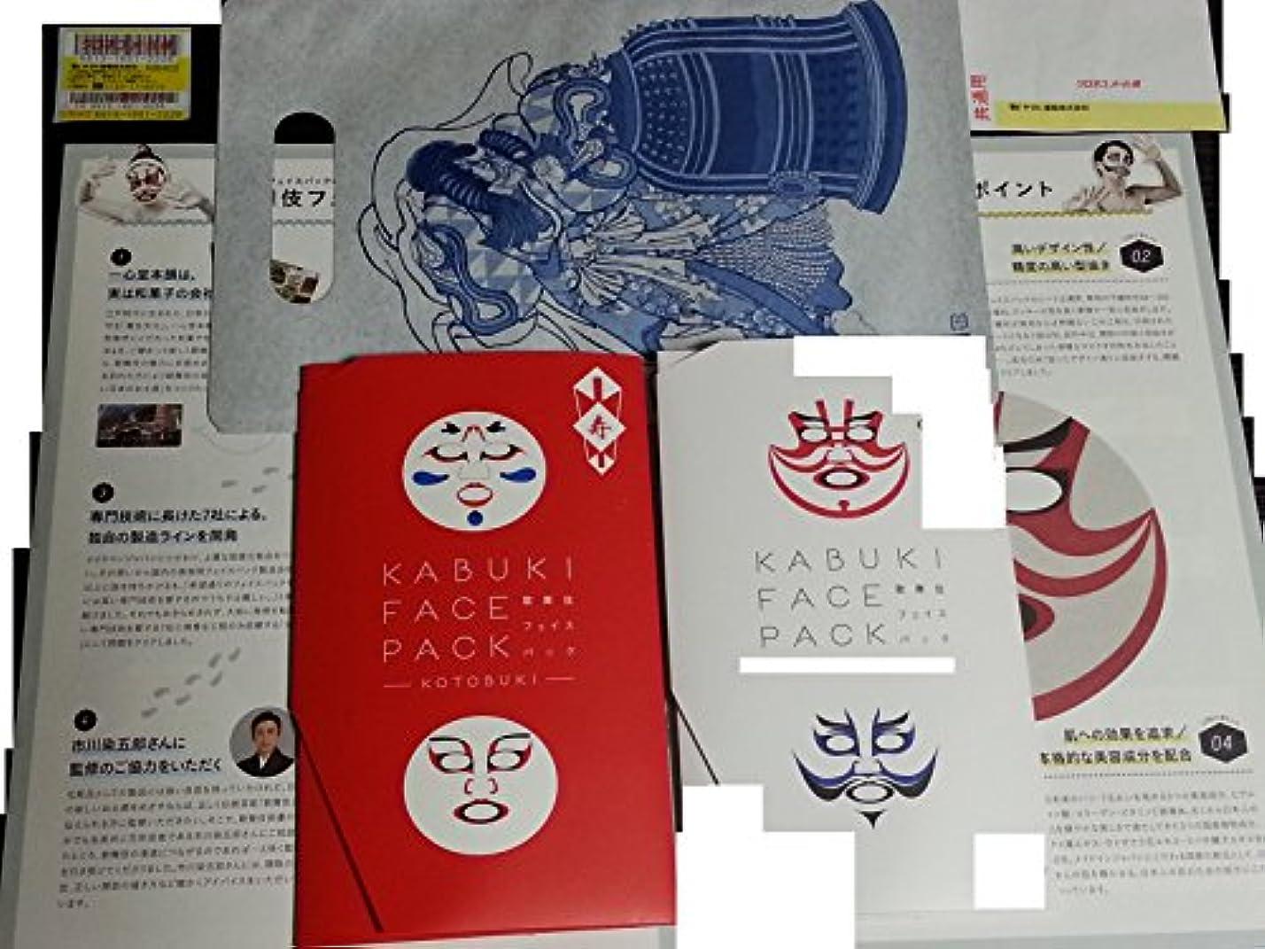 フットボール心配するまもなく歌舞伎フェイスパック セット  KABUKI FACE PACK -ISESHIMA- & -KOTOBUKI- (伊勢志摩&寿)全2点セット