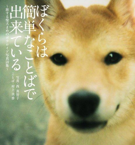 ぼくらは簡単なことばで出来ている—旅する柴犬まめのポラロイド写真詩集