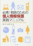 必携!教師のための個人情報保護実践マニュアル―まず、おさえる編/学校行事編/実務編/資料編