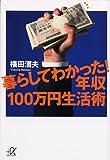 暮らしてわかった!年収100万円生活術 (講談社+α文庫)