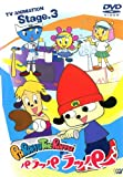 PARAPPA THE RAPPER パラッパラッパー TVアニメーション Stage.3[DVD]