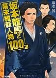 坂本龍馬と幕末維新人物100選 (リイド文庫)