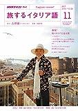 NHKテレビ 旅するイタリア語 2017年 11月号 [雑誌] (NHKテキスト)