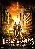 地球最後の男たち THE SIGNAL [DVD]