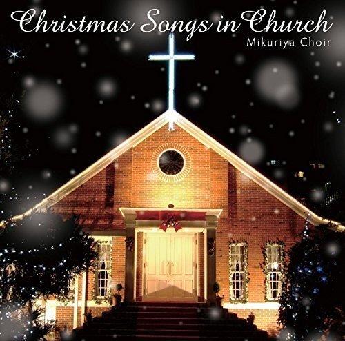 教会で聴くクリスマスソング(UHQCD)...