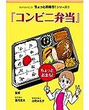 コンビニ弁当 (ちょっとお待ち!)