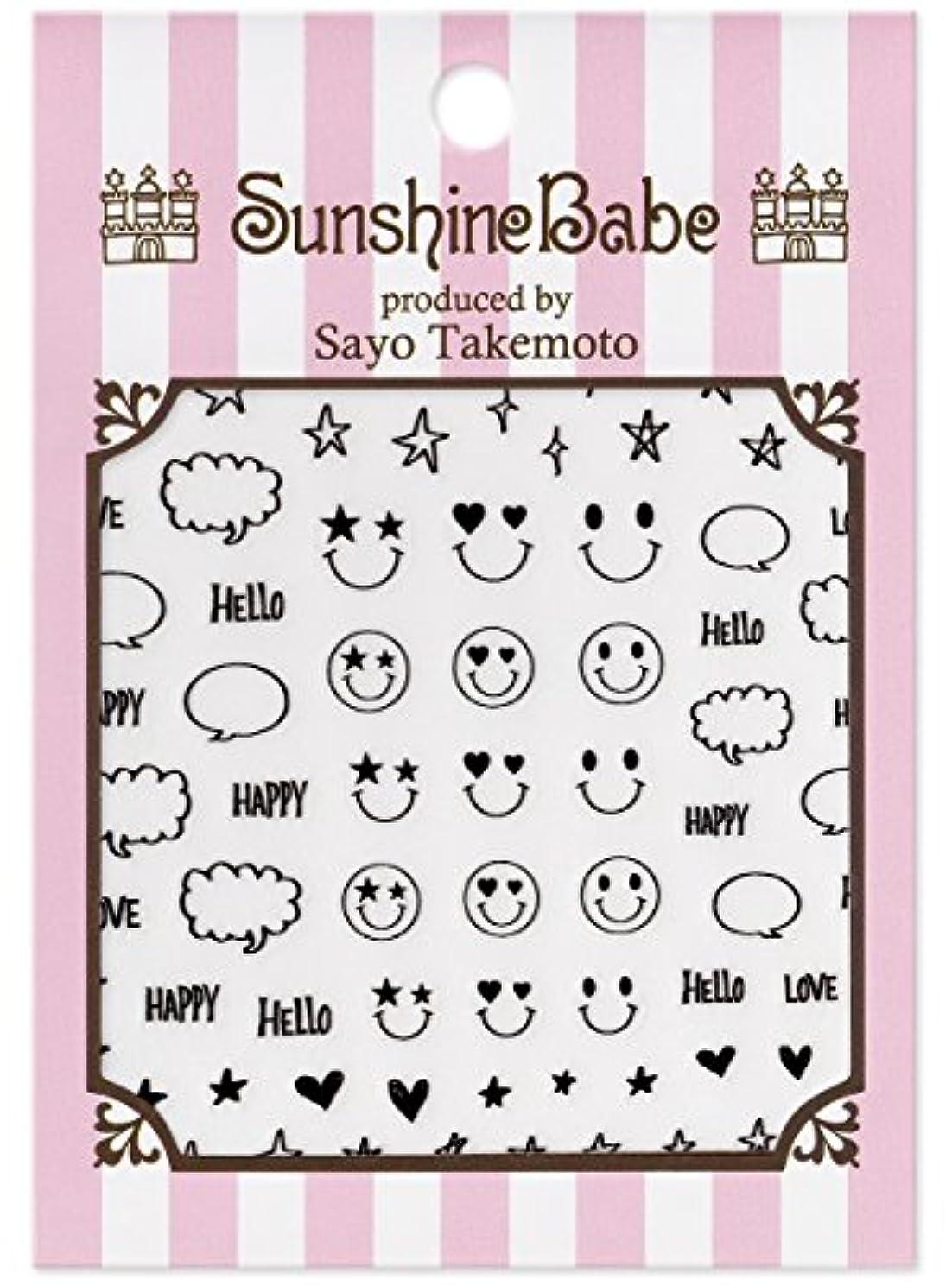 航海思春期のトリップサンシャインベビー ジェルネイル 武本小夜のネイルシール Sayo Style Smile ブラック