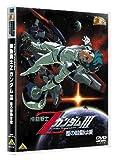 ガンダム30thアニバーサリーコレクション 機動戦士ZガンダムIII -星の鼓動は愛-<2010年07月23日までの期間限定生産> [DVD] 画像