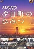 -ALWAYS 三丁目の夕日-夕日町のひみつ[DVD]