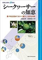 シークヮーサーの知恵: 奥・やんばるの「コトバ-暮らし-生きもの環」 (環境人間学と地域)
