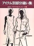 アイテム別部分縫い集〈vol.2〉ブラウス&ワンピース編