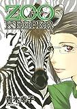 ZOOKEEPER(7) (イブニングコミックス)