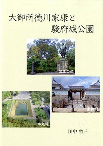 大御所徳川家康と駿府城公園