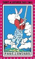 日本昔話タロット ミニチュアエディション 78枚組 日本語英語 説明紙付き 紙芝居タロット 馴染みのある昔話 かちかち山 竹取物語 桃太郎 花咲か爺さんで直観占い