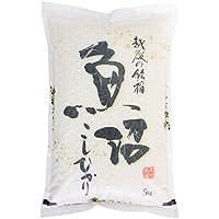 【精米】魚沼産 白米 コシヒカリ 5kg 平成30年産