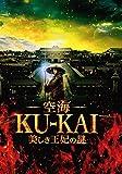 チラシ2種付映画パンフレット 『空海―KU-KAI― 美しき王妃の謎』 出演:染谷将太.阿部寛.高橋一生