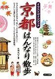 京都はんなり散歩―イラストガイドブック 画像