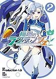 輪廻のラグランジェ 2巻 (デジタル版ビッグガンガンコミックス)