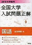 2019年受験用 全国大学入試問題正解 9国語 追加掲載編