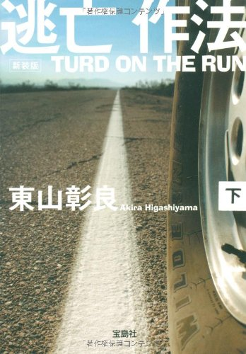 新装版 逃亡作法 TURD ON THE RUN (下) (宝島社文庫)の詳細を見る