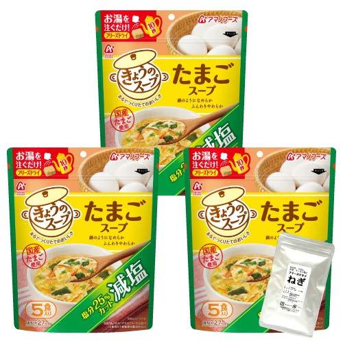 アマノフーズ フリーズドライ 減塩 スープ たまご 30食 きょうのスープ 小袋ねぎ1袋 セット