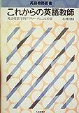 これからの英語教師―英語授業学的アプローチによる30章 (1983年) (英語教師叢書)