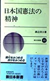 日本国憲法の精神 (新日本新書)