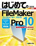 はじめてのFileMakerPro10 (BASIC MASTER SERIES)