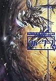 ウォー・サーフ 下 (ハヤカワ文庫 SF ハ 14-2)