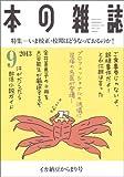 本の雑誌363号