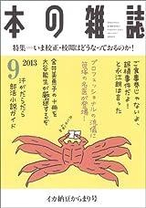 9月 イカ納豆からまり号 No.363
