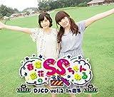 春佳・彩花のSSちゃんねるDJCD vol.2 in岩手