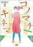 コノマチキネマ ② (ゼノンコミックス)