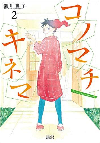[画像:コノマチキネマ ② (ゼノンコミックス)]