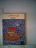 にぎやかな家 (1977年) (講談社文庫)
