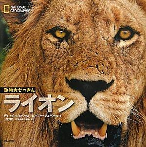 ナショナルジオグラフィック動物大せっきん ライオン (ナショナルジオグラフィック 動物大せっきん)