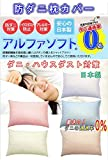 防ダニ 枕カバー 35×50 cm アルファソフト ピローケース ピロケース 35 50 Bブルー 画像