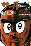サル(2) (ビッグコミックス)