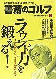 書斎のゴルフ VOL.36 読めば読むほど上手くなる教養ゴルフ誌 (日経ムック)(書籍/雑誌)
