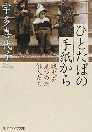 ひとたばの手紙から 戦火を見つめた俳人たち (角川ソフィア文庫)の詳細を見る