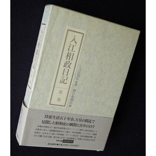 入江相政日記〈第1巻〉の詳細を見る
