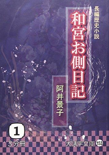 和宮お側日記 1―長編歴史小説 (大活字文庫 153)