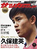 サッカーダイジェスト 2019年 7/11 号 [雑誌]