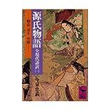 源氏物語 1―全現代語訳 桐壺・帚木・空蝉 (講談社学術文庫 216)