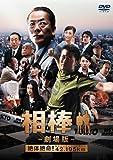 相棒-劇場版-絶体絶命! 42.195km 東京ビッグシティマラソン[DVD]