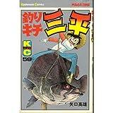 釣りキチ三平(59) (少年マガジンKC)