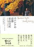 ベニシアの京都 里山日記 ―大原で出逢った宝物たち Venetia's Kyoto Country Living 画像