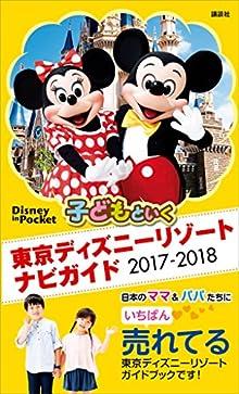 子どもといく 東京ディズニーリゾート ナビガイド 2017-2018 (Disney in Pocket)