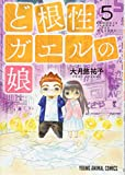 ど根性ガエルの娘 5 (ヤングアニマルコミックス)
