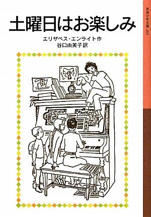土曜日はお楽しみ (岩波少年文庫)の詳細を見る
